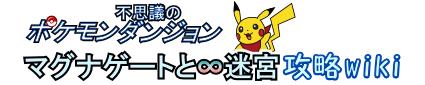 ポケモン不思議のダンジョン マグナゲートと∞迷宮 攻略wiki